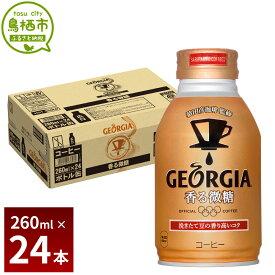 【ふるさと納税】9-12 ジョージア 香る微糖 ボトル缶 260ml 1ケース(24本) コーヒー 珈琲 国産