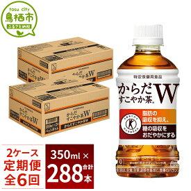 【ふるさと納税】96-01 からだすこやか茶W 350mlPET 2ケース 6カ月定期便