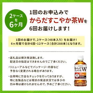 【ふるさと納税】96-01からだすこやか茶W350mlPET2ケース6カ月定期便