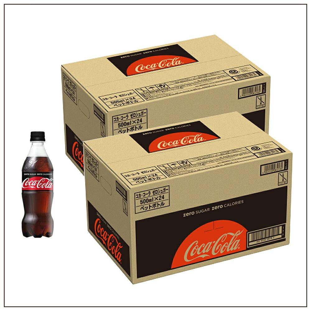 【ふるさと納税】コカ・コーラゼロシュガー 500mlPET 2ケース