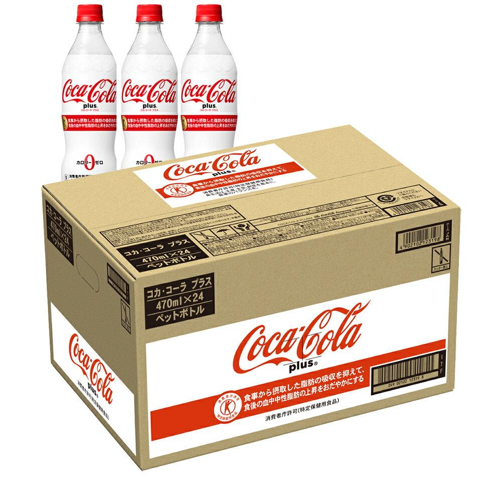 【ふるさと納税】コカ・コーラプラス 470mlPET 1ケース