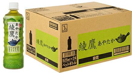 【ふるさと納税】綾鷹 525mlPET 1ケース