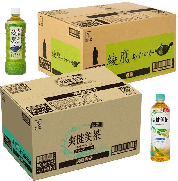 【ふるさと納税】綾鷹525mlPET+爽健美茶600mlPET 各1ケースセット