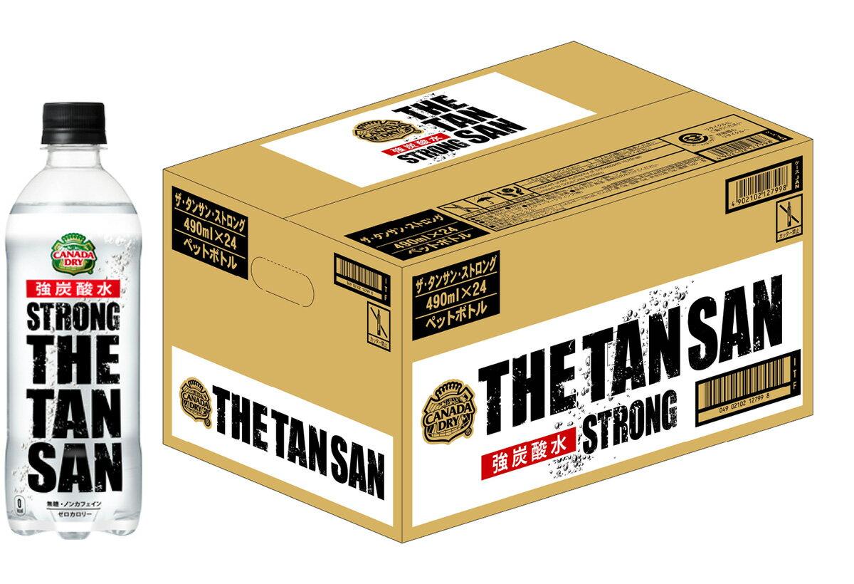 【ふるさと納税】カナダドライ ザ・タンサン・ストロング 490mlPET 1ケース