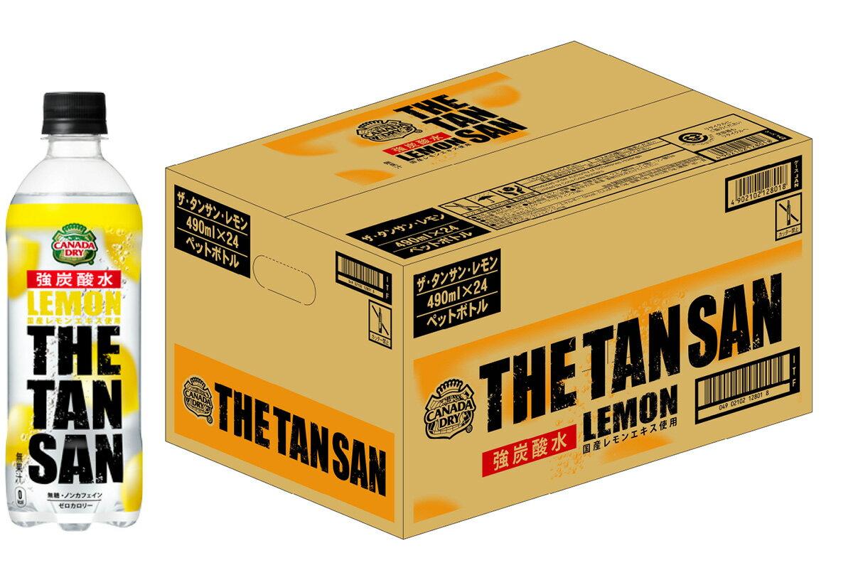 【ふるさと納税】カナダドライ ザ・タンサン・レモン 490mlPET 1ケース