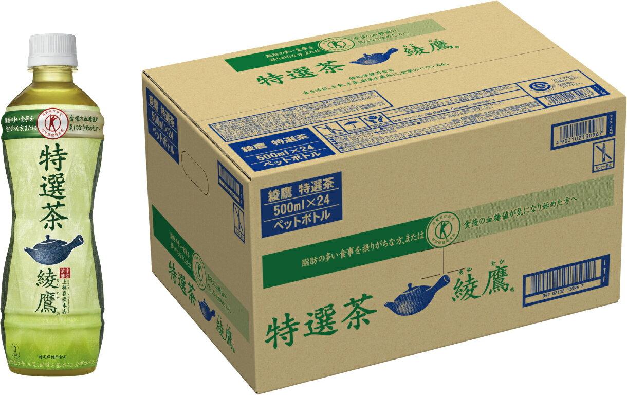 【ふるさと納税】綾鷹 特選茶 500mlPET 1ケース