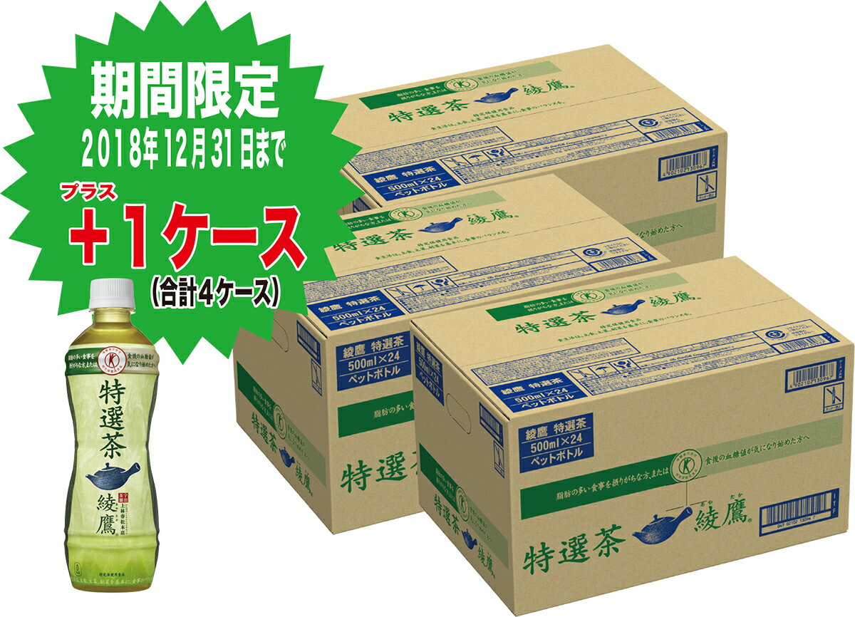 【ふるさと納税】綾鷹 特選茶 500mlPET 3ケース+期間限定1ケース(合計4ケース)
