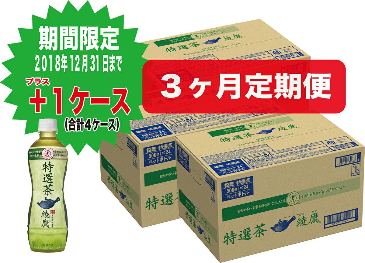 【ふるさと納税】3ヵ月定期便 綾鷹 特選茶 500mlPET 3ケース+期間限定1ケース(合計4ケース)