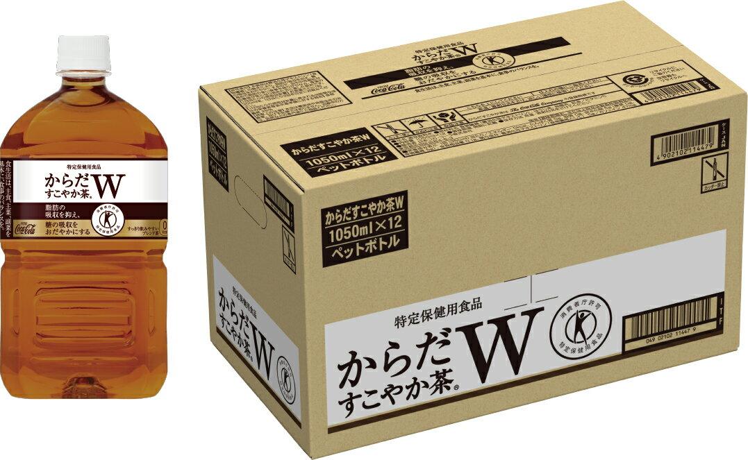 【ふるさと納税】からだすこやか茶W 1050mlPET