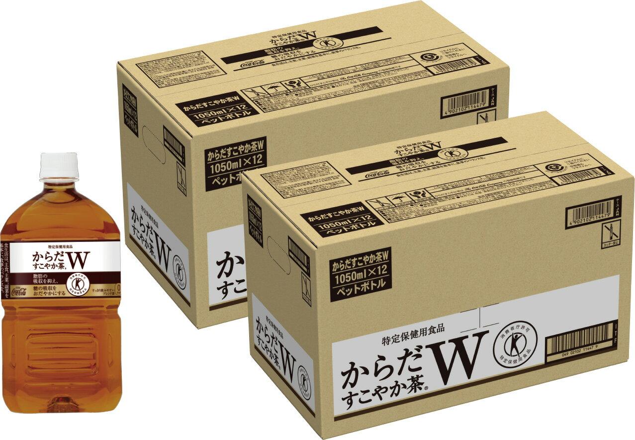 【ふるさと納税】からだすこやか茶W 1050mlPET 2ケース