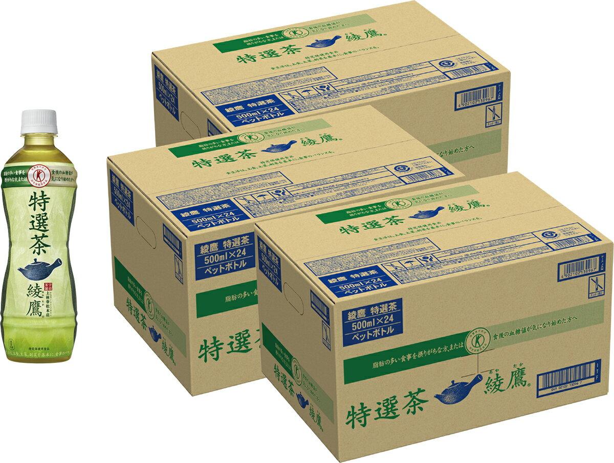 【ふるさと納税】綾鷹 特選茶 500mlPET 3ケース