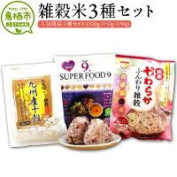 【ふるさと納税】10-84種商雑穀米セット