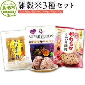 【ふるさと納税】10-84 種商 雑穀米セット