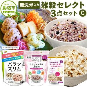【ふるさと納税】12-21 無洗米入り 雑穀 セレクトC 3点 セット