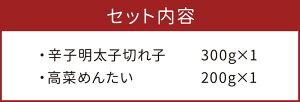 【ふるさと納税】蔵出しめんたいご飯のおともセット