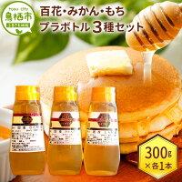 【ふるさと納税】21-04百花・みかん・もちの蜂蜜プラボトル3種セット