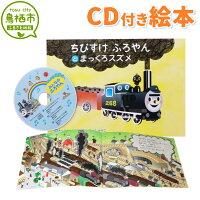 【ふるさと納税】9-09CD付き絵本「ちびすけふろやんとまっくろスズメ」