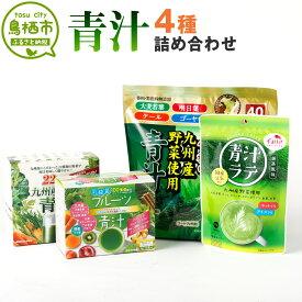 【ふるさと納税】10-86 九州産青汁 詰め合わせ(4品)
