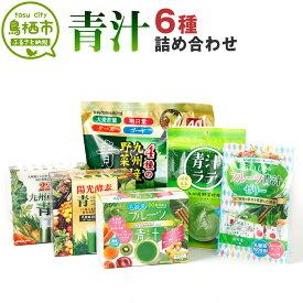 【ふるさと納税】17-04 九州産青汁 詰め合わせ(6品)