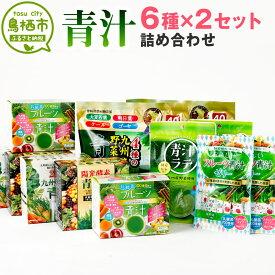 【ふるさと納税】34-03 九州産青汁 詰め合わせ(12品)