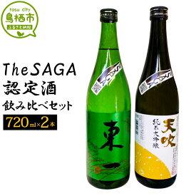 【ふるさと納税】15-16 The SAGA認定酒 2本 飲み比べ セット