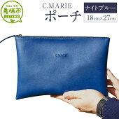 【ふるさと納税】20-37-02C.MARIEポーチナイトブルー