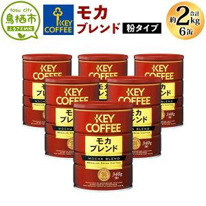 【ふるさと納税】14-22 缶 モカブレンド 粉 340g×6缶
