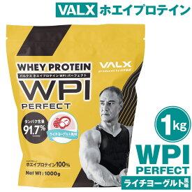 【ふるさと納税】20-45 VALX ホエイプロテイン WPI パーフェクト ライチヨーグルト風味 1kg