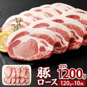 【ふるさと納税】12-18 豚ロース 合計1.2kg 120g×10枚 1200g