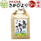 【ふるさと納税】9-10佐賀県産さがびより5kg