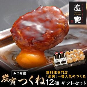 【ふるさと納税】16-09 みつせ鶏 炭寅 つくね 12個 ギフトセット