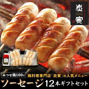 【ふるさと納税】17-09 みつせ鶏 100% ソーセージ 12本 ギフトセット