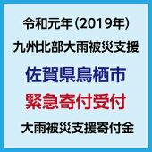 【ふるさと納税】【令和元年大雨災害支援緊急寄付受付】鳥栖市災害応援寄附金(返礼品はありません)