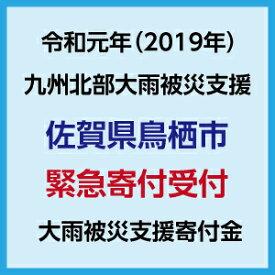 【ふるさと納税】【令和元年 大雨災害支援緊急寄附受付】鳥栖市災害応援寄附金(返礼品はありません)