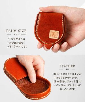 【ふるさと納税】117-01うらら工房小銭入れ馬蹄型コインケース