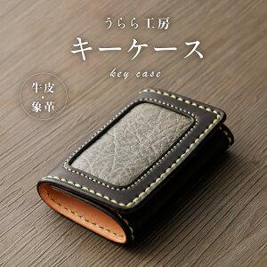 【ふるさと納税】84-02-02うらら工房キーケース黒