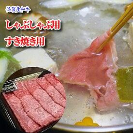 【ふるさと納税】a−8 一度食べたらきっと忘れられない!佐賀県産和牛のしゃぶしゃぶ・すき焼き用220g