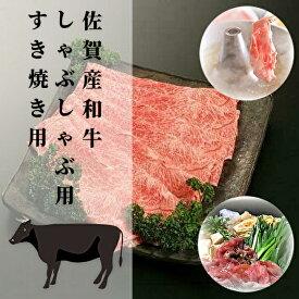 【ふるさと納税】b−12【コロナ緊急支援】佐賀産和牛しゃぶしゃぶ・すき焼き用 牛肉 430g