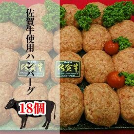【ふるさと納税】b−149 がばいうまか!佐賀牛使用ハンバーグ 18個