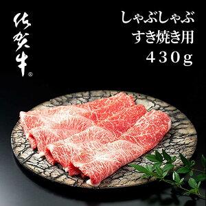 【ふるさと納税】b−232 人気ブランド黒毛和牛 佐賀牛 しゃぶしゃぶ すき焼き 430g