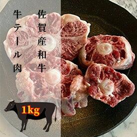 【ふるさと納税】b−240 佐賀産和牛 国産牛テール肉 1kg