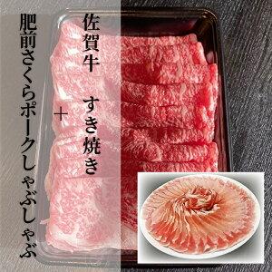 【ふるさと納税】c−75【すき焼き】【しゃぶしゃぶ】老舗の佐賀牛SUKIYAKI+豚しゃぶセット