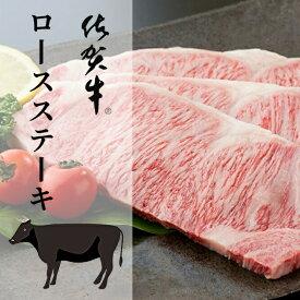 【ふるさと納税】d−5佐賀牛ロースステーキ 200g×3枚