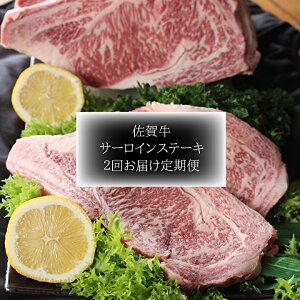 【ふるさと納税】e−25 佐賀牛サーロインステーキ(250g×2枚)が2回届く定期便