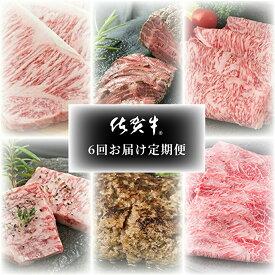 【ふるさと納税】f−8 肉の定期便 佐賀牛を隔月奇数月に6回お届け