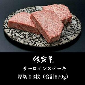 【ふるさと納税】e−22 人気ブランド黒毛和牛 佐賀牛 サーロイン ステーキ 厚切り3枚(合計870g)