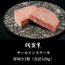 【ふるさと納税】d−29【コロナ緊急支援】佐賀牛 サーロインステーキ 厚切り2枚(合計520g)