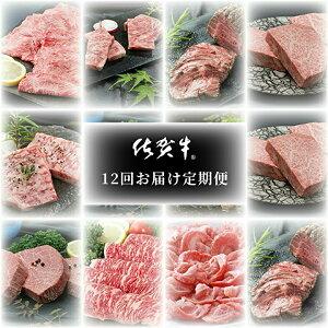 【ふるさと納税】j−2 肉の定期便 極選佐賀牛を毎月12回お届け