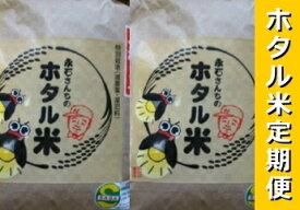 【ふるさと納税】d-24 新米予約 永石さんちのホタル米定期便(5kg×5回)