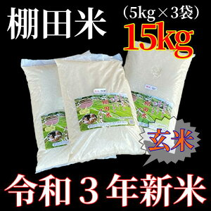 【ふるさと納税】b−238【令和3年新米】ひらの棚田米 夢しずく 玄米 5kg×3袋(合計15kg)